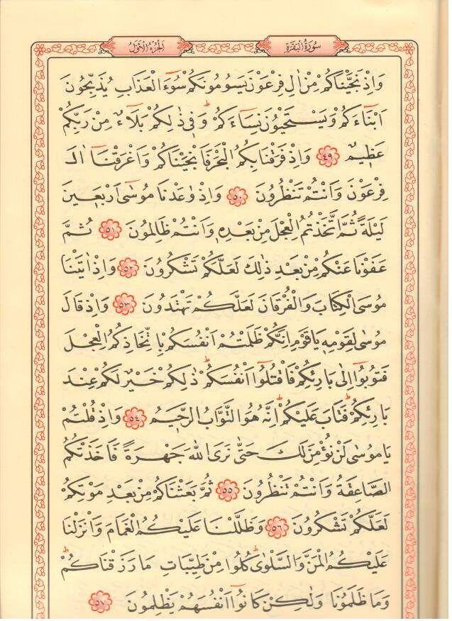 Hafız Osman hattı ile hazırlanmıştır. Alperen Yayınlarına katkılarından dolayı çok teşekkür eder, Yüce Allah'tan c.c. hayırlarını kabul buyurmasını temenni ederiz. Kur'an-ı Kerim'i hafız Osman hattından takip etmek isterseniz, bu programı […]