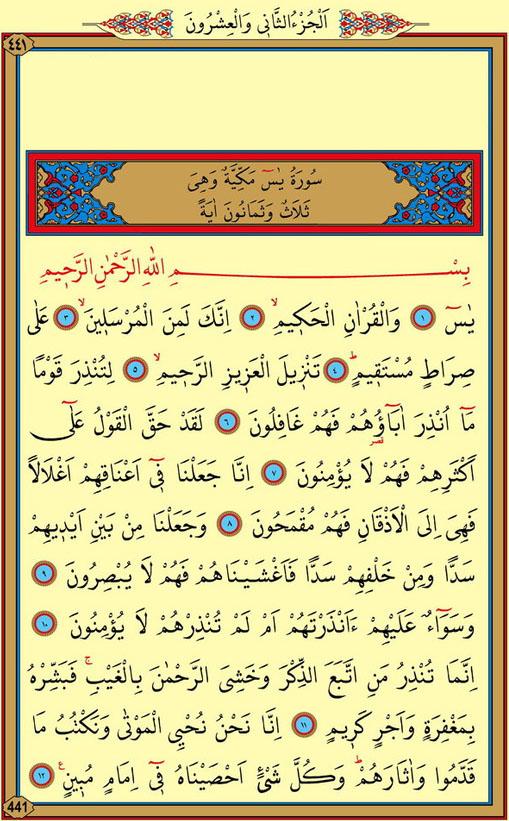 yasin-suresi-sayfa-1