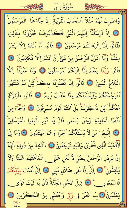 yasin-suresi-sayfa-2