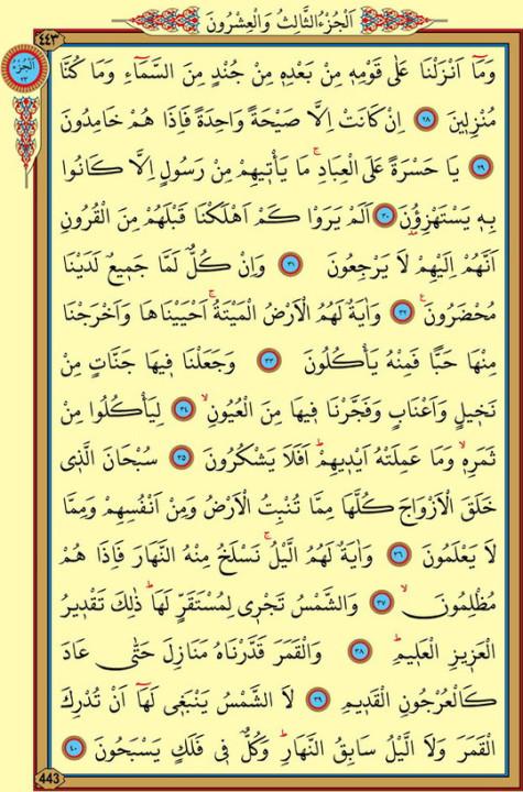 yasin-suresi-sayfa-3