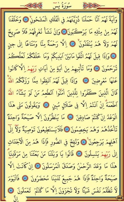 yasin-suresi-sayfa-4