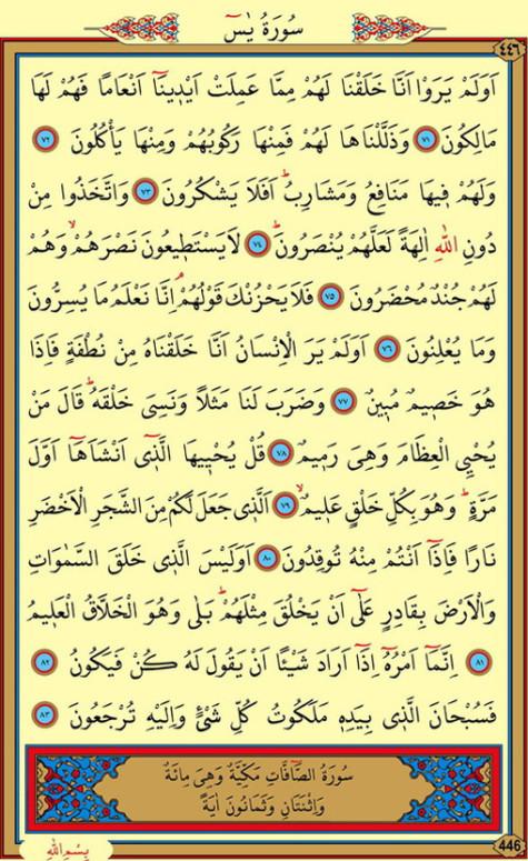 yasin-suresi-sayfa-6