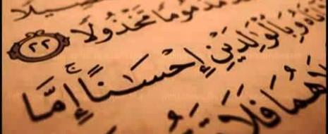 Kur'an-ı Kerim Allah kelâmıdır. Kelâm, Allah'ın zâtıyla kâim mânalar; Kur'an o mânaların Arapça olarak ifadesidir. Kaynak dili itibariyle Allah'ça (Rabbânî, Rapça) bir kelâm olan Kur'an bu hüviyetiyle ana kitapta (ümmü'l-kitâb) […]