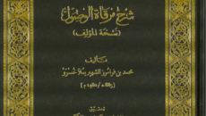 Osmanlı alimlerinden Molla Hüsrev hazretleri, fıkıh usulüne dair önce Mirkâtü'l-vusul isimli muhtasar bir eser yazmış daha sonra bu eseri Mir'âtü'l-usul ismiyle şerhetmiştir. Osmanlı medreselerinde ders kitabı olarak okutulmuştur. Günümüzde halen […]