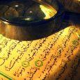Kur'an-ı Kerim'i, bazı sûre ve ayetleri, hatta duaları kolayca ezberlemek ve ezberlediğimizde daha kalıcı olması için aşağıdaki yöntemleri adım adım uygulayınız:  -Yüce Rabbimizin sözlerini ezberlediğinizi düşünerek kalbî samimiyetinizi muhafaza […]